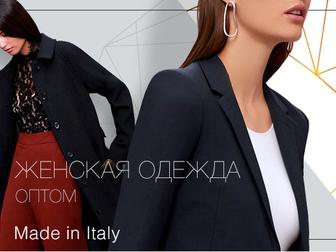 Уникальное фото Женская одежда Женская одежда оптом из италии 38377249 в Киеве