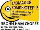 Скачать бесплатно foto Ремонт компьютеров, ноутбуков, планшетов Ремонт компьютеров и ноутбуков на дому 33774121 в Кирове