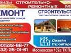Увидеть изображение Другие строительные услуги Демонтаж и вывоз мусора 38203679 в Кирове