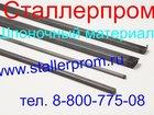 Смотреть изображение  Шпоночный материал ГОСТ 8787-68 32795829 в Кирове