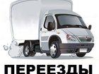 Изображение в   Выполним переезды:  -  #квартирные  #складские в Кирове 250