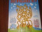 Уникальное foto Разное Детские книги 33803533 в Кирове
