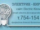 Новое фото  электрик 34674624 в Кирове