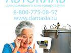 Просмотреть foto Другая техника Автоклав дистиллятор 36623213 в Кирове