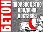 Скачать бесплатно фотографию  Продаю бетон и раствор всех марок 66546342 в Кирове