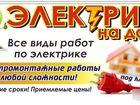 Новое foto  ВЫЗОВ ЭЛЕКТРИКА НА ДОМ 38817261 в Кировограде