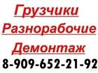 Уникальное изображение  Переезды, Грузчики, Демонтаж, 37921802 в Киржаче