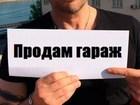 Скачать бесплатно фотографию  ПРОДАЁТСЯ ГАРАЖ 37879626 в Киселевске