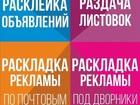 Фото в   Наше Рекламное Агенство произведет расклейку в Киселевске 1000
