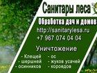 Фото в Прочее,  разное Разное Служба Санитары леса специализируется на в Подольске 0