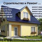 Строительство - Всё под ключ