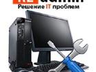 Скачать изображение  Ремонт компьютеров в Коломне 35025757 в Коломне