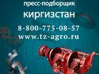 Фото в   Долгожданные запчасти на пресс Киргизстан в Коломне 33750