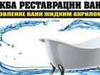 Фотография в Сантехника (оборудование) Сантехника (услуги) Реставрация Ванн -железных, чугунных, пластиковых в Москве 4000