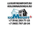 Просмотреть foto  Комфорт+ Строительство и любые виды ремонта коттеджей, домов, бань и квартир в Подмосковье, 74424676 в Коломне