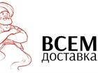Смотреть foto  городская курьерская служба всемдоставка 32461351 в Комсомольске-на-Амуре