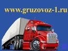 Увидеть foto Транспорт, грузоперевозки Грузовоз - онлайн сервис по грузоперевозкам 32475996 в Комсомольске-на-Амуре