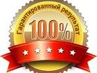 Фотография в Образование Рефераты БУДЕМ РАДЫ ВАС ВИДЕТЬ!   Облегчи свою жизнь! в Комсомольске-на-Амуре 0