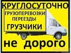 Скачать бесплатно фото Транспорт, грузоперевозки грузоперевозки до 2тон грузчики 33196143 в Комсомольске-на-Амуре