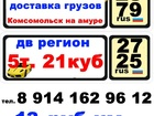 Скачать бесплатно фото Транспорт, грузоперевозки Доставка домашних вещей Комсомольск - Хабаровск, 5т, 21 куб, 13 руб, км 34854723 в Комсомольске-на-Амуре