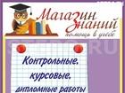 Новое фотографию  Профессионально выполним контрольные, курсовые, тесты, задачи по педагогическим дисциплинам 35867661 в Комсомольске-на-Амуре