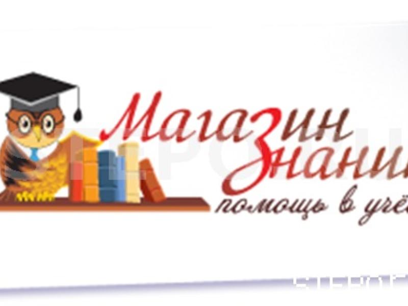 Комсомольск На Амуре Выполнение студенческих работ любой  Комсомольск На Амуре Выполнение студенческих работ любой сложности цена 0 р объявления Курсовые работы и дипломные проекты n 33078063