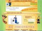 Скачать фото Создание web сайтов Продающие сайты для вашего бизнеса под ключ 32819269 в Конаково
