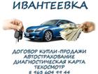 Фотография в   Оформление договоров купли продажи автомобиля в Ивантеевке 0