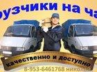 Просмотреть foto  ГРУЗЧИКИ В Г, КОСТРОМЕ 32579662 в Костроме