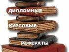 Свежее фотографию Курсовые, дипломные работы Дипломные, курсовые, контрольные, рефераты 33389626 в Костроме
