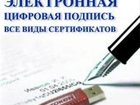 Фотография в Услуги компаний и частных лиц Разные услуги Компания «Электронные бизнес технологии» в Костроме 0