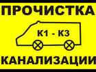 Фотография в   Мобильная оперативная бригада устранит засор в Костроме 0