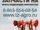 Фото в   Купить запчасти на пресс подборщик Киргизстан в Костроме 1750