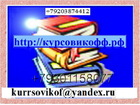Увидеть изображение Курсовые, дипломные работы Экономика право 37181091 в Костроме