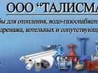 Смотреть фото  Инженерная сантехника 37631358 в Костроме