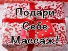 Новое фотографию Массаж Антицеллюлитный массаж, коррекция фигуры 38440549 в Костроме