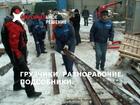 Скачать бесплатно foto  Предоставим до 300 разнорабочих и грузчиков 63521953 в Костроме