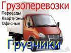 Фото в   Предлагаем услугу грузоперевозки мебели и в Краснодаре 250