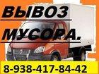 Свежее фото Транспорт, грузоперевозки ВЫВОЗ СТРОИТЕЛЬНОГО МУСОРА, Предоставляем услуги грузчиков на утилизацию мебели на свалку, 32645179 в Краснодаре