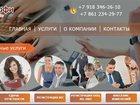 Фото в Услуги компаний и частных лиц Бухгалтерские услуги и аудит Ведение бухгалтерского учета организаций в Краснодаре 100