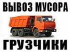 Увидеть foto Транспорт, грузоперевозки ВЫВОЗ СТРОИТЕЛЬНОГО МУСОРА, Предоставляем услуги грузчиков на утилизацию мебели на свалку, 32758668 в Краснодаре