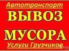 Изображение в Авто Транспорт, грузоперевозки Качественные услуги по Вывозу мусора! ! ! в Краснодаре 300