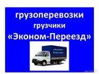 Изображение в   Организуем ваш переезд качественно и не дорого. в Краснодаре 250