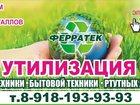 Фото в   Здравствуйте, предлагаем Вам сотрудничество в Краснодаре 250