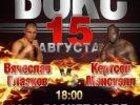 Изображение в   Краснодар бокс. 15 августа 2015г. в Краснодаре в Краснодаре 250