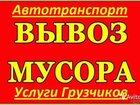 Скачать бесплатно изображение Транспорт, грузоперевозки ВЫВОЗ СТРОИТЕЛЬНОГО МУСОРА, Предоставляем услуги грузчиков на утилизацию мебели на свалку, 33158139 в Краснодаре