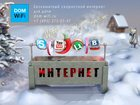 Скачать бесплатно foto Компьютерные услуги Интернет не зависящий от погоды и времени суток от «DOM-WiFi», 33205947 в Краснодаре