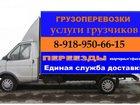 Скачать фото  Грузоперевозки Газель 4, 2 x 2 м, Услуги грузчиков, Недорого 33374999 в Краснодаре