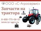 Изображение в   Запчасти на трактор вы искали в г. Краснодаре? в Краснодаре 750
