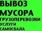 Уникальное изображение Транспорт, грузоперевозки ВЫВОЗ СТРОИТЕЛЬНОГО МУСОРА, Предоставляем услуги грузчиков на утилизацию мебели на свалку, 34329685 в Краснодаре
